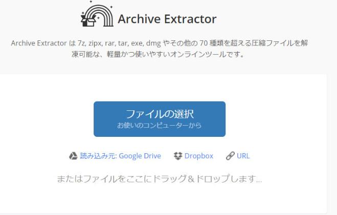 オンライン上でファイルを解凍2