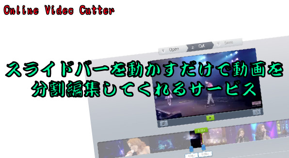 Online Video Cutter1