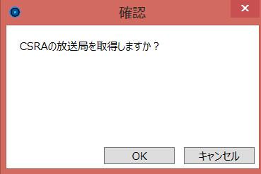 radiko録音方法7
