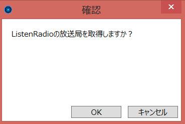 radiko録音方法6