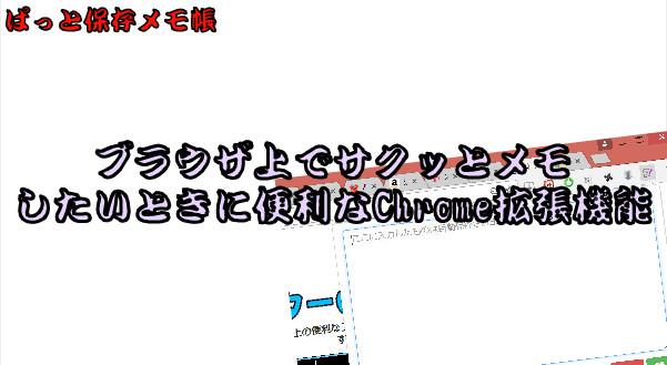 ぱっと保存メモ帳1
