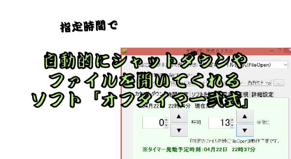 オフタイマー弐式1