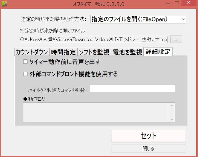 オフタイマー弐式9