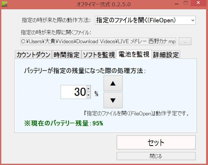 オフタイマー弐式8
