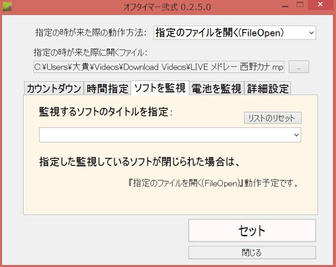 オフタイマー弐式7