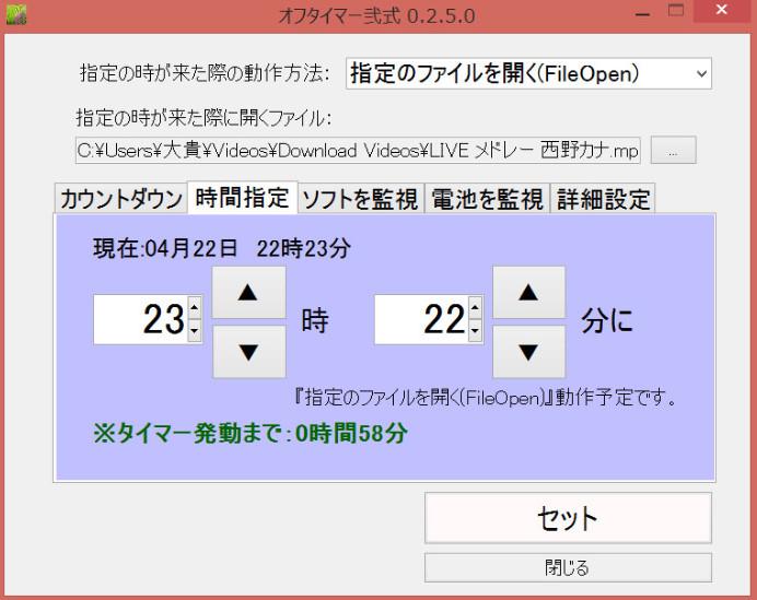 オフタイマー弐式6