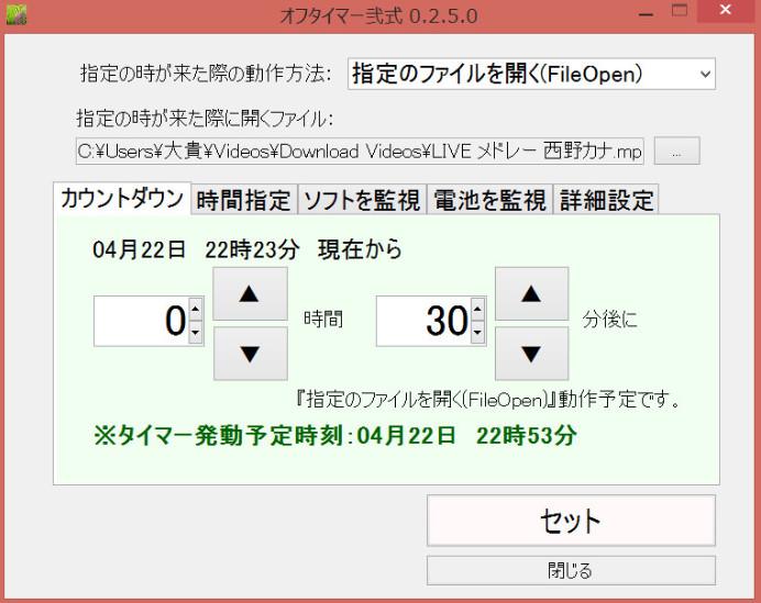 オフタイマー弐式5