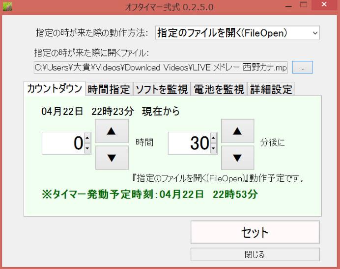 オフタイマー弐式4