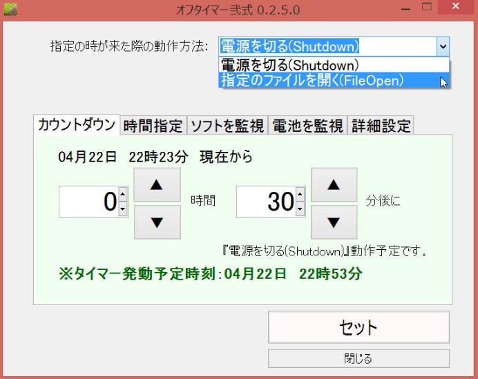 オフタイマー弐式3