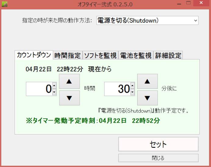 オフタイマー弐式2