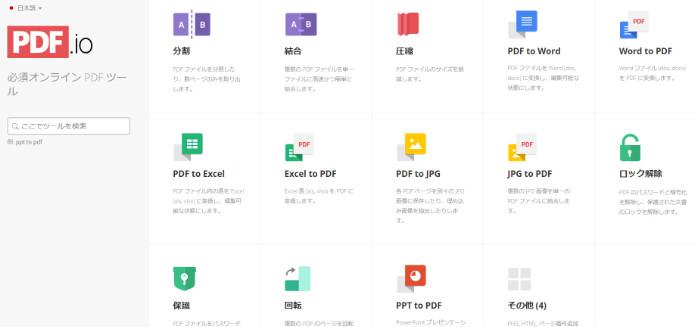 便利サイトまとめ6