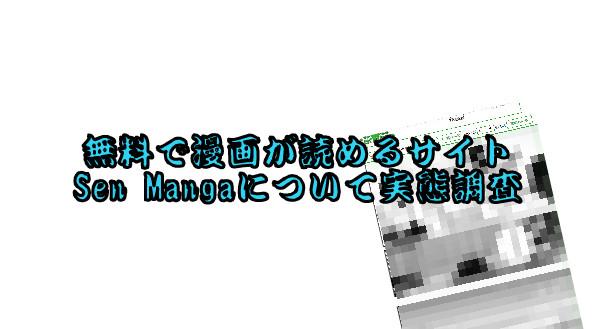 Sen Manga1