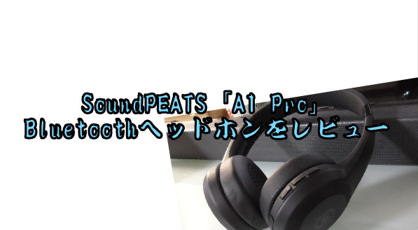 SoundPEATS「A1 Pro」Bluetoothヘッドホンを1