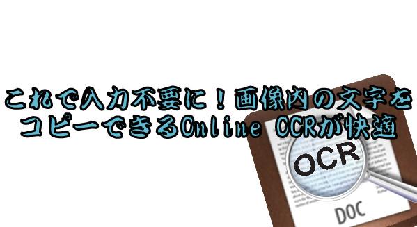 Online OCR1