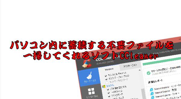 CCleaner1.jpg