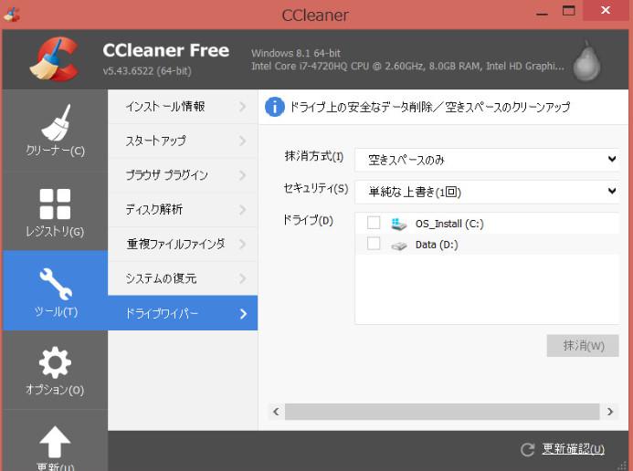 CCleaner19.jpg