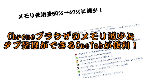 OneTab10.jpg