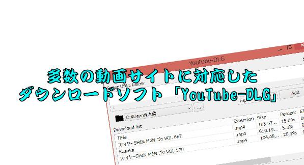 YouTube-DLG1.jpg