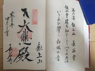 長谷寺(座間市坂東三十三)