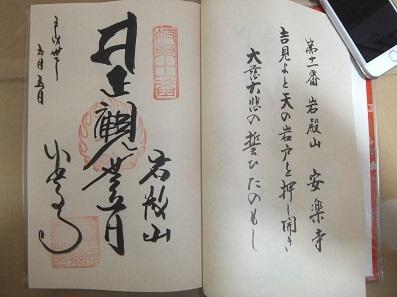 安楽寺(坂東三十三)
