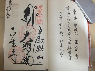 正法寺(坂東三十三)
