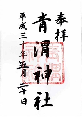 青渭神社(調布市)