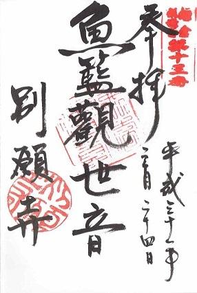 別願寺(鎌倉)