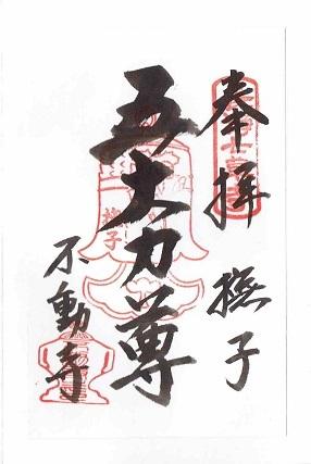 不動寺(長瀞)
