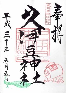 久伊豆神社(岩槻)