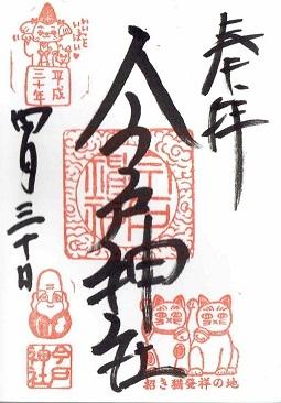 今戸神社(台東区)
