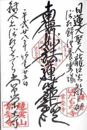 常栄寺(鎌倉)
