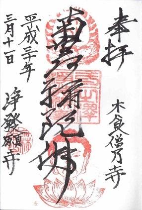 浄発願寺(伊勢原)