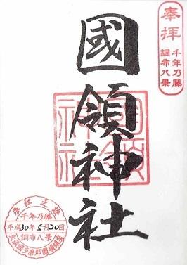 国領神社(調布)