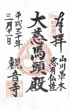 七沢観音寺