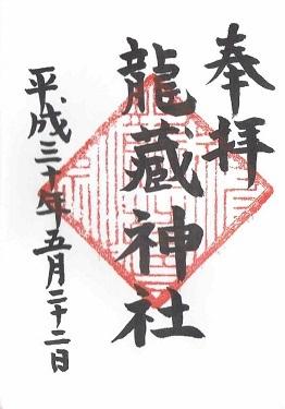 龍蔵神社(厚木市)