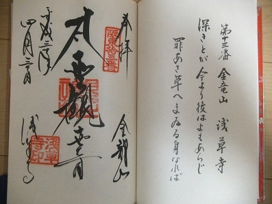 浅草寺(坂東三十三)