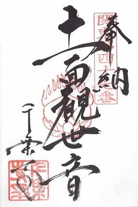 千葉寺(関東八十八)