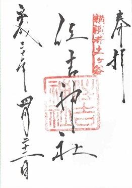 住吉神社(横浜市南区)
