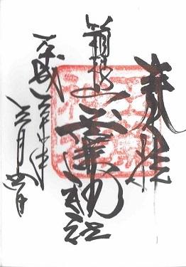玉簾神社(箱根)
