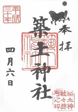 築土神社(千代田区)