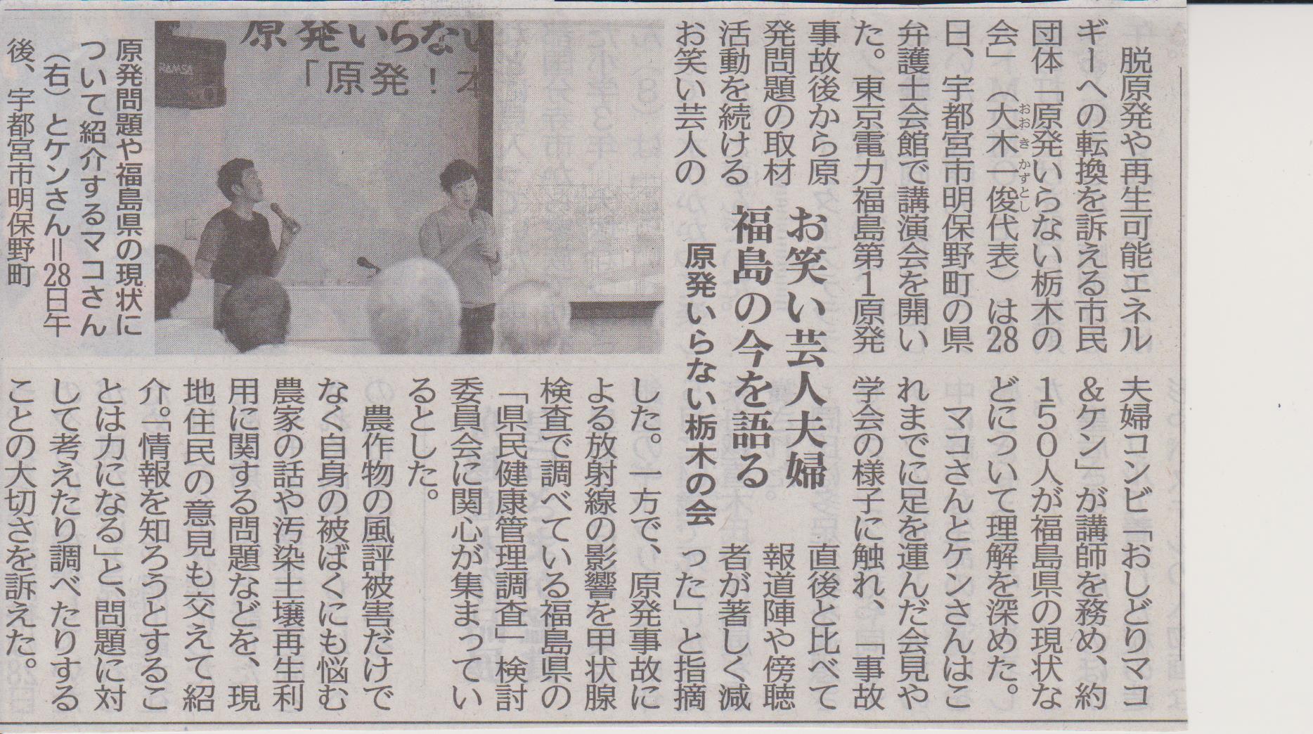 おしどりマコ&ケントークライブ記事