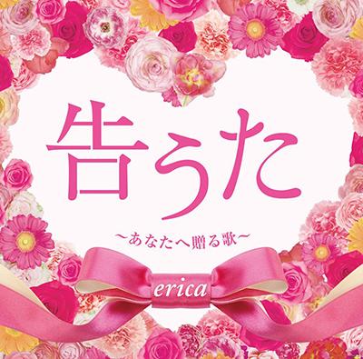 erica 「告うた あなたへ贈る歌」