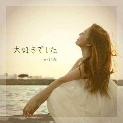erica「大好きでした」