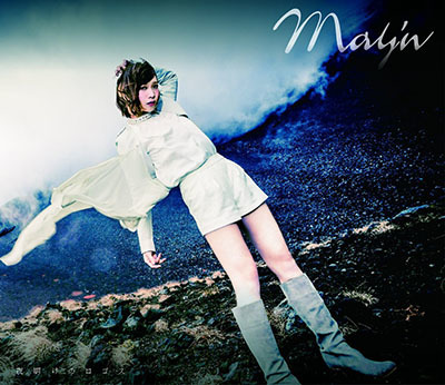 May'n「夜明けのロゴス」(DVD付初回限定盤)