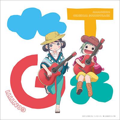 GONTITI - TVアニメ「あまんちゅ!」オリジナルサウンドトラック
