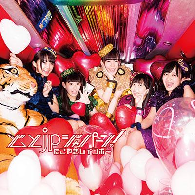 たこやきレインボー「どっとjpジャパーン!」 (DVD付)(まいど! 盤)