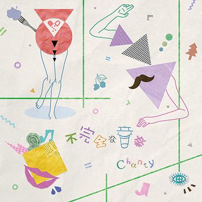 Chanty「不完全な音楽」[初回限定盤]