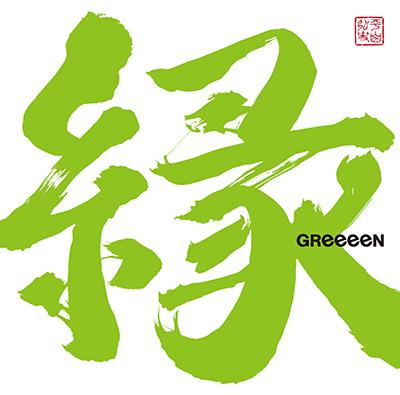 GReeeeN 「縁」(通常盤)