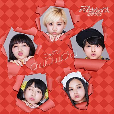 ベイビーレイズJAPAN「ニッポンChu!Chu!Chu!」(初回限定盤A)(DVD付)