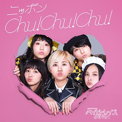 ベイビーレイズJAPAN「ニッポンChu!Chu!Chu!」(通常盤)